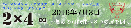 2016.07.03-2x4∞